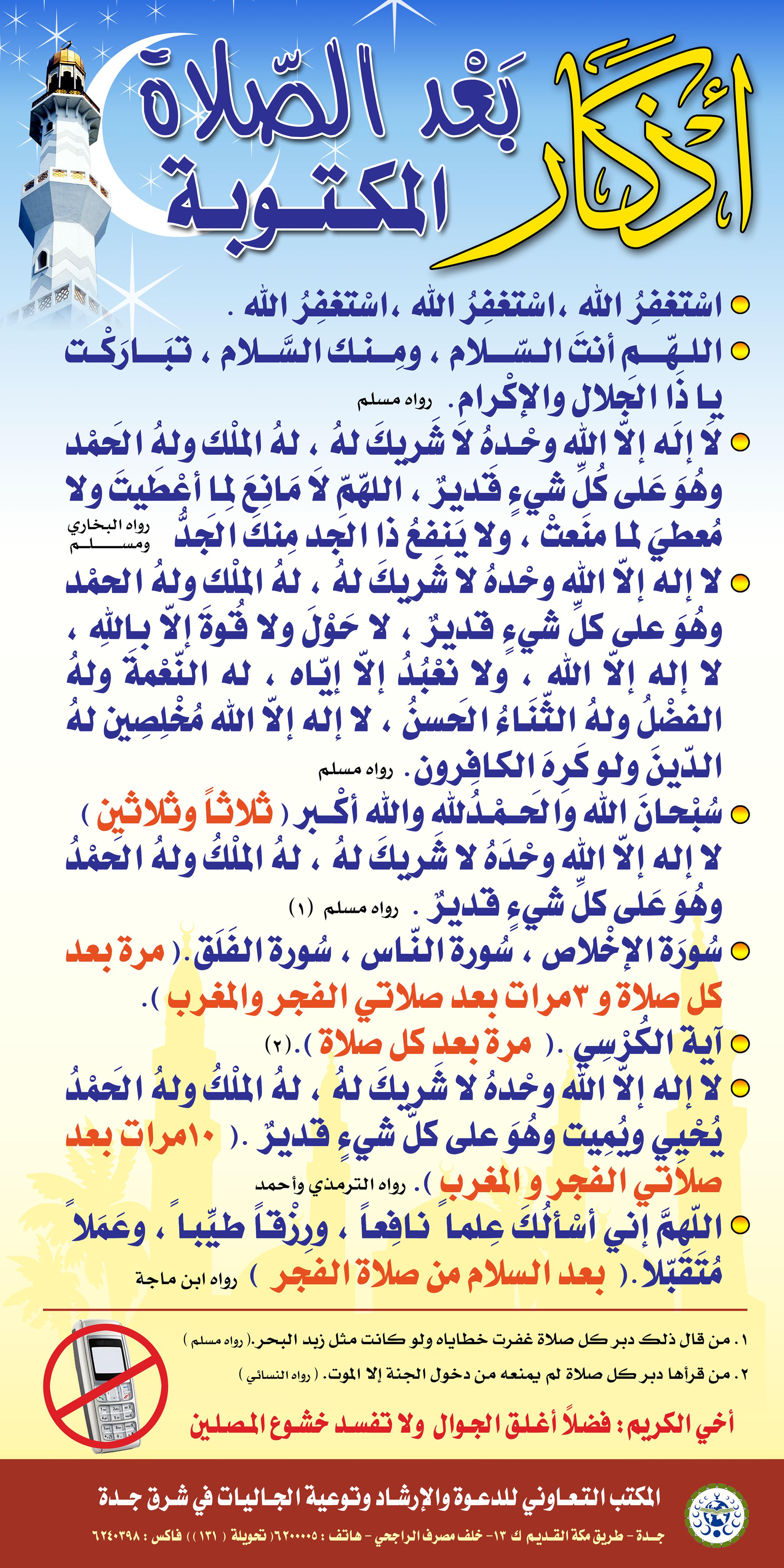 لا الہ الا اللہ محمد رسول اللہ::So know (O Muhammad SAW ...