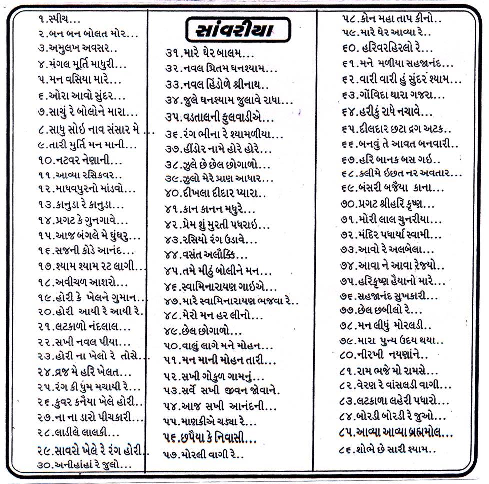 kamasutra pdf free download in gujarati