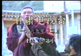 Still frame from: THE AUTOBIOGRAPHY OF ZHUBA REINCARNATION LAMA