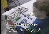 Still frame from: Learning On A Computer  -  Arabic
