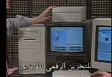 Still frame from: PC Video  - Arabic