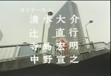 Still frame from: condoolman_01_08