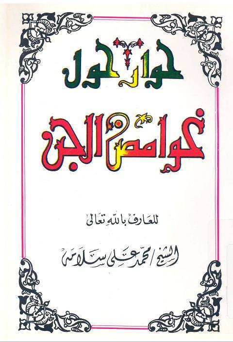 حوار غوامض الجن محمد سلامة