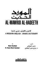 Dictionary modern pdf a english-arabic al-mawrid