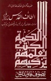 services of shah wali ullah Waliullah, 1702 or 3-1763, leader of ahl-i hadith movement in india.