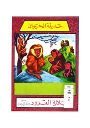 Monsters University 2013 Arabic  Free Download Borrow