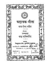 Hindi guru gita pdf in