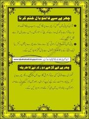 Health Tips In Urdu Pdf