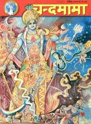 Chandamama Sanskrit 2000 Chandamama Free Download Borrow And