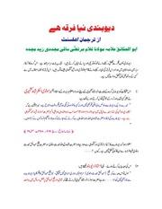 tehreek e khilafat 1919 in urdu Quid-e-azam muhammad ali jinnah   and was also attractive to many muslims of the khilafat faction  tehreek-e-insaf and imran.