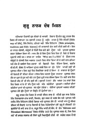 short essay on guru nanak dev ji