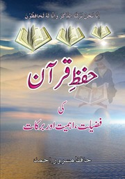 Hifze Quran Ki Fazilat Ahmiyat Aur Barkat Free Download Borrow