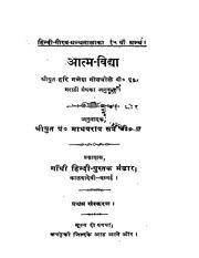 Hindi Book Atmavidya Hindi Pdf Hindi Book Atmavidya Hindi Pdf