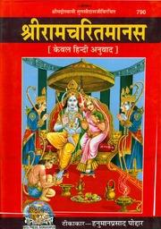 Hindi Book Shri Ram Chrit Manas 1 Pdf Hindi Book Shri Ram Chrit