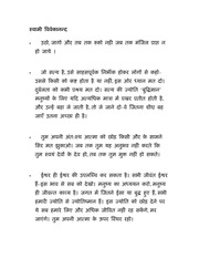 Community texts free books free texts free download borrow hindi book updesh by swami vivakanand fandeluxe Image collections