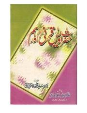 sunni islamic books in urdu free download
