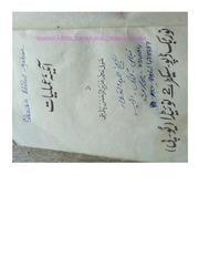 Pdf hindi islamic sunni in books
