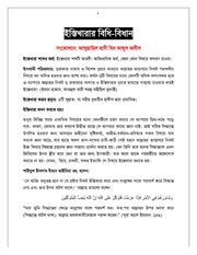Istikhara bangla alhamdulillah libraryspot1pdf istikhara bangla alhamdulillah libraryspot1pdf islamic bangla book free download borrow and streaming internet archive altavistaventures Gallery