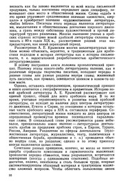 Community texts free books free texts free download borrow history of modern arabic literature 19th early 20th c by ae krymsky in russian fandeluxe Choice Image