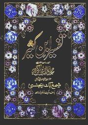 tafseer ibn kaseer tamil pdf