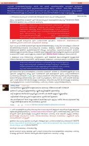 Dangers of making Malayalam the language of administration in Kerala