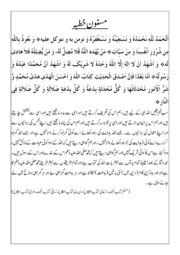 MASNOON KHUTBA-(ARABIC-URDU)-VISIT-ALHAMDULILLAH-LIBRARY BLOGSPOT IN