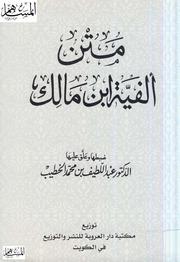 Kitab Ibnu Aqil Pdf