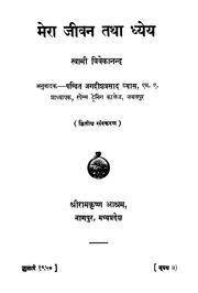 mera lakshya in hindi Hindi essay on mera jiwan lakshya ki rani par nibandh jivan jivan ke solah sanskar jnu juice in hindi short essay on baad ka ek drishye in hindi.