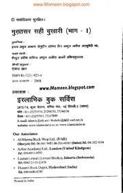 Sahih Hadith In Hindi Pdf