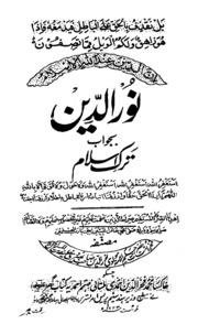 Islam ahmadiyya gallery free texts free download borrow and nooruddin bajawab tark e islam fandeluxe Choice Image