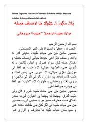 Allama iqbal essay