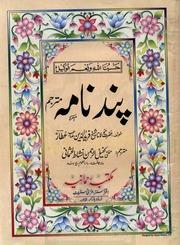 Gulistan e Saadi by Shaikh Saadi Free Pdf - Library Pk