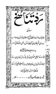 Islam ahmadiyya gallery free texts free download borrow and radde tanasukh fandeluxe Choice Image