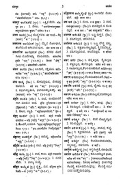 Community texts free books free texts free download borrow sabdartha kausthubha sanskrit kannada dictionary sahitya vidwan sri chakravarti srinivasa gopalacharya fandeluxe