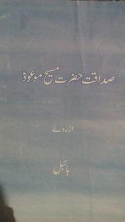 Islam ahmadiyya gallery free texts free download borrow and sadaqat hazrat masih maud as bible se fandeluxe Choice Image