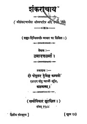 Vivekachudamani In Hindi Pdf
