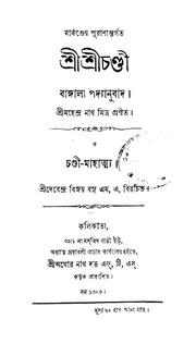 Community texts free books free texts free download borrow shri shri chandi fandeluxe Images