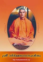 Community texts free books free texts free download borrow srinirmalanandacharitam malayalam biography of swami nirmalananda fandeluxe Image collections