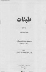 Image result for کتاب طبقات ابن سعد جلد 1
