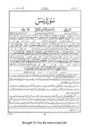 Tafseere Usmani-surah yaseen : Darul Ishat || www e-iqra info : Free