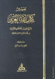نتيجة بحث الصور عن تفسير الشيخ هود بن محكم الهواري