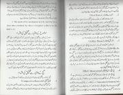 Usool E Tahqeeq Urdu Pdf Free Downloadl inspikirkw TahqeeqWaTadweenKaTareeqaKarByProfDr.KhaliqDaad