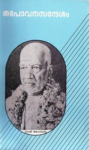 Community texts free books free texts free download borrow tapovanasandesam swamitapovanammalayalam fandeluxe Image collections