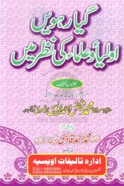 Wahabi download ebook