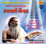 srimad bhagavad gita in tamil pdf free download