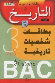 Community Texts Free Books Free Texts Download Streaming - Resume science islamique bac