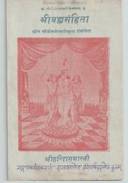 """""""Sri Brahma-Samhita"""" by His Divine Grace Srila ..."""