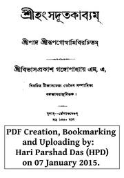 samsad english to bengali dictionary pdf