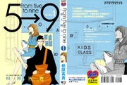 5 Ji Kara Asa Made Story Story 5 Free Download Borrow And Streaming Internet Archive