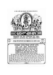 Garuda puran in hindi sanatan garuda puran in hindi sanatan free download borrow and streaming internet archive fandeluxe Gallery
